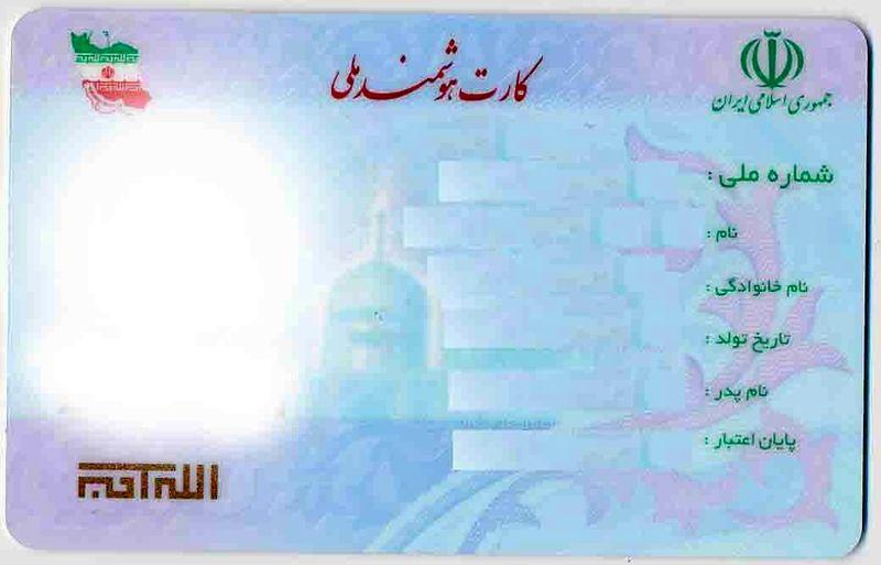 زمان صدور کارت ملی مشخص نیست!!!