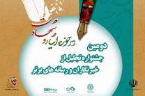 دومین جشنواره تجلیل از رسانههای برتر حوزه ایثار و شهادت در رشت برگزار می شود