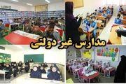 برخورداری مدارس غیردولتی از کلیه معافیتهای مدارس دولتی