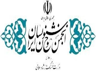 پیام انجمن خوشنویسان ایران به وزیر ارشاد