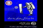 بررسی 50 سالگی ماموریت آپولو 11 برای سفر به ماه در برنامه چرخ