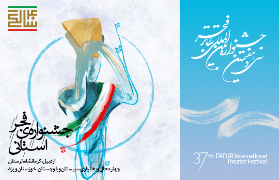 سفر گروه های تئاتری به هفت استان ایران