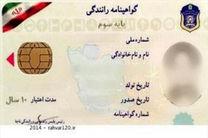 بدون داشتن کارت پایان خدمت میتوان گواهینامه گرفت