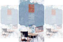 فراخوان هفتمین جشنواره فیلم کوتاه دانش آموزی مدرسه
