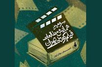 ۷۶ مقاله به همایش مطالعات فیلم کوتاه تهران رسید