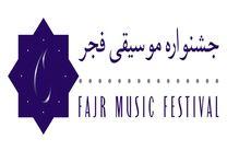 جدول اجراهای جشنواره موسیقی فجر اعلام شد
