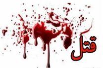 جزئیات قتل دختر ۲۵ ساله توسط خواستگارش