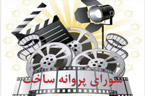 ساخت فردی توسط پیمان معادی/ صدور مجوز برای ۳ فیلمنامه دیگر