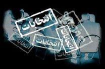 اسامی نامزدهای نهایی انتخابات شورای شهر یاسوج اعلام شد