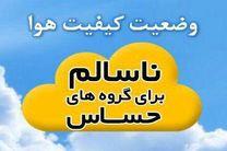 هوای اصفهان همچنان برای گروههای حساس ناسالم است