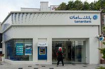 1000 میلیارد تومان اوراق گواهی سپرده بانک سامان به فروش رسید