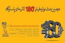 استقبال خوب علاقه مندان از دومین جشنواره فیلم 180 ثانیه ای پاسارگاد