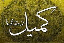 دانلود دعای کمیل صوتی سید مهدی میرداماد