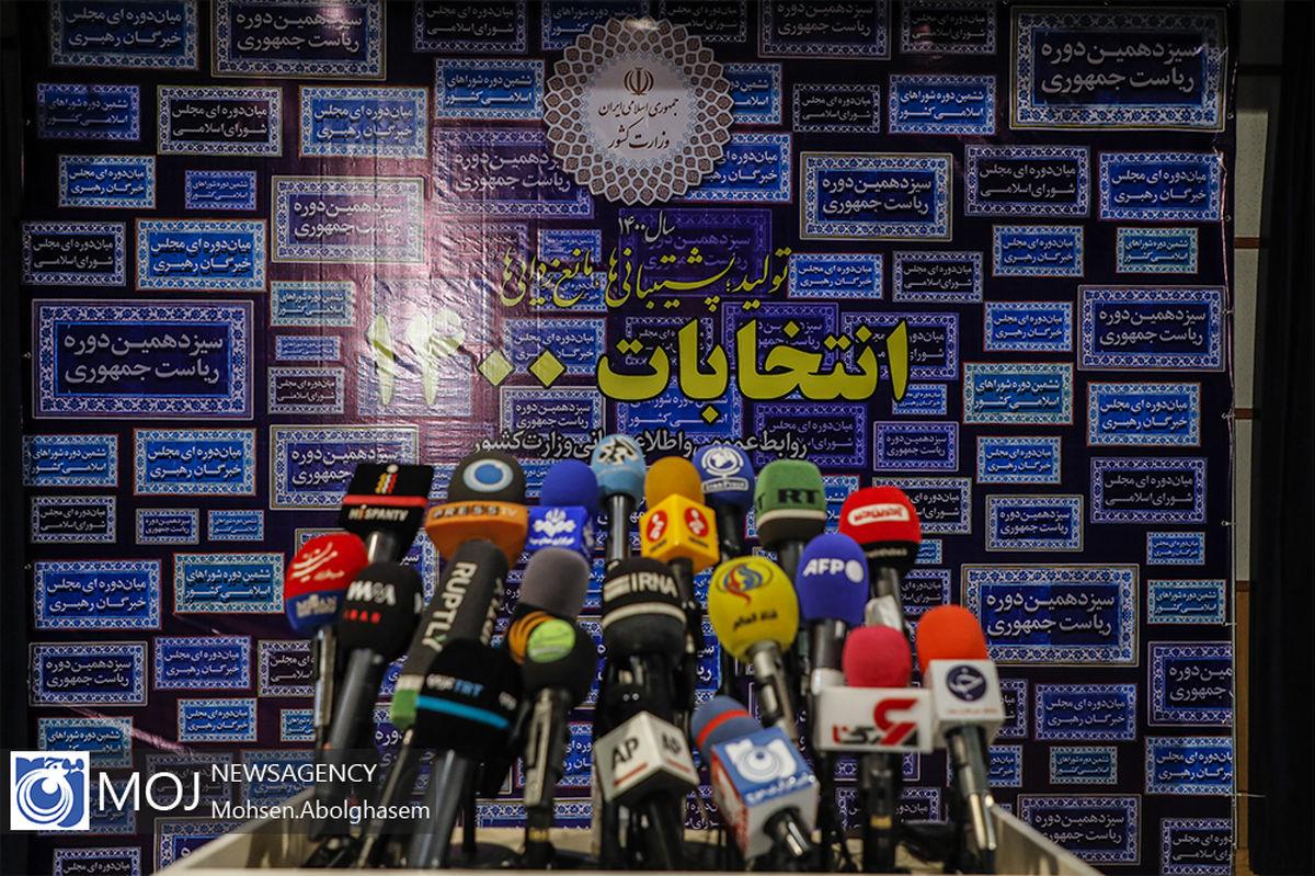 آغاز آخرین روز نامنویسی از داوطلبان انتخابات ریاست جمهوری