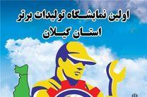 تولیدات برتر استان گیلان در معرض نمایش گذاشته می شود