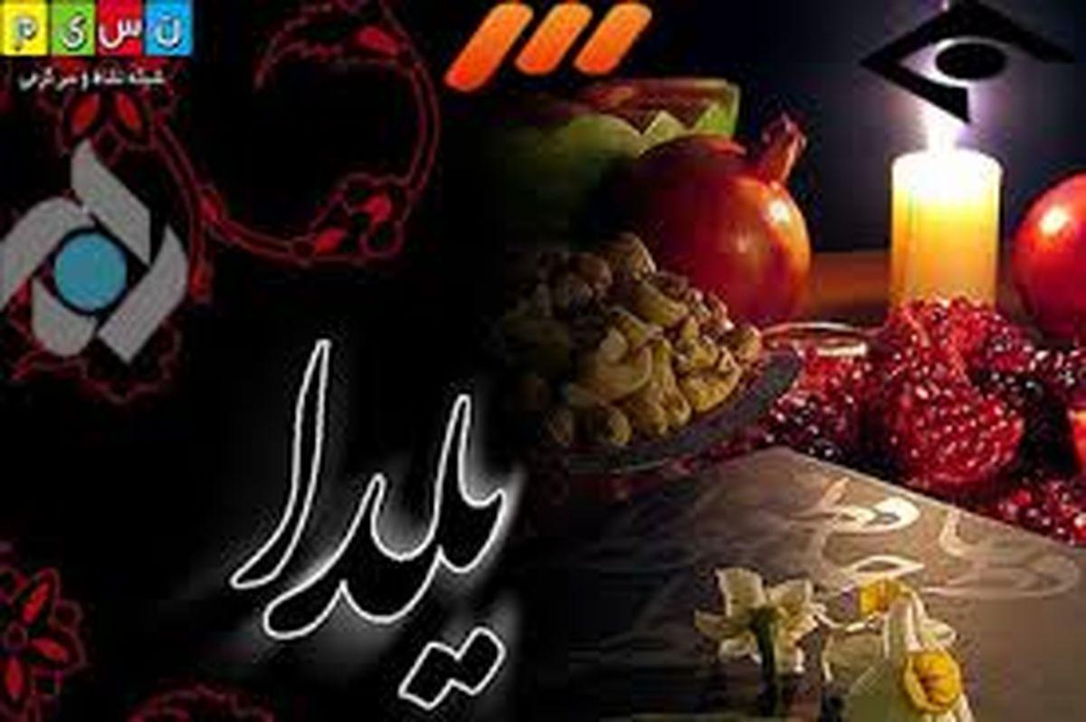 فیلم های شبکه های مختلف سیما در شب یلدا اعلام شد