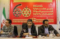 اولین جشنواره فیلم اصفهان در 60 ثانیه از روز اصفهان آغاز می شود