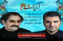 آواز پارسی ناظری ها در رشت اجرا خواهد شد