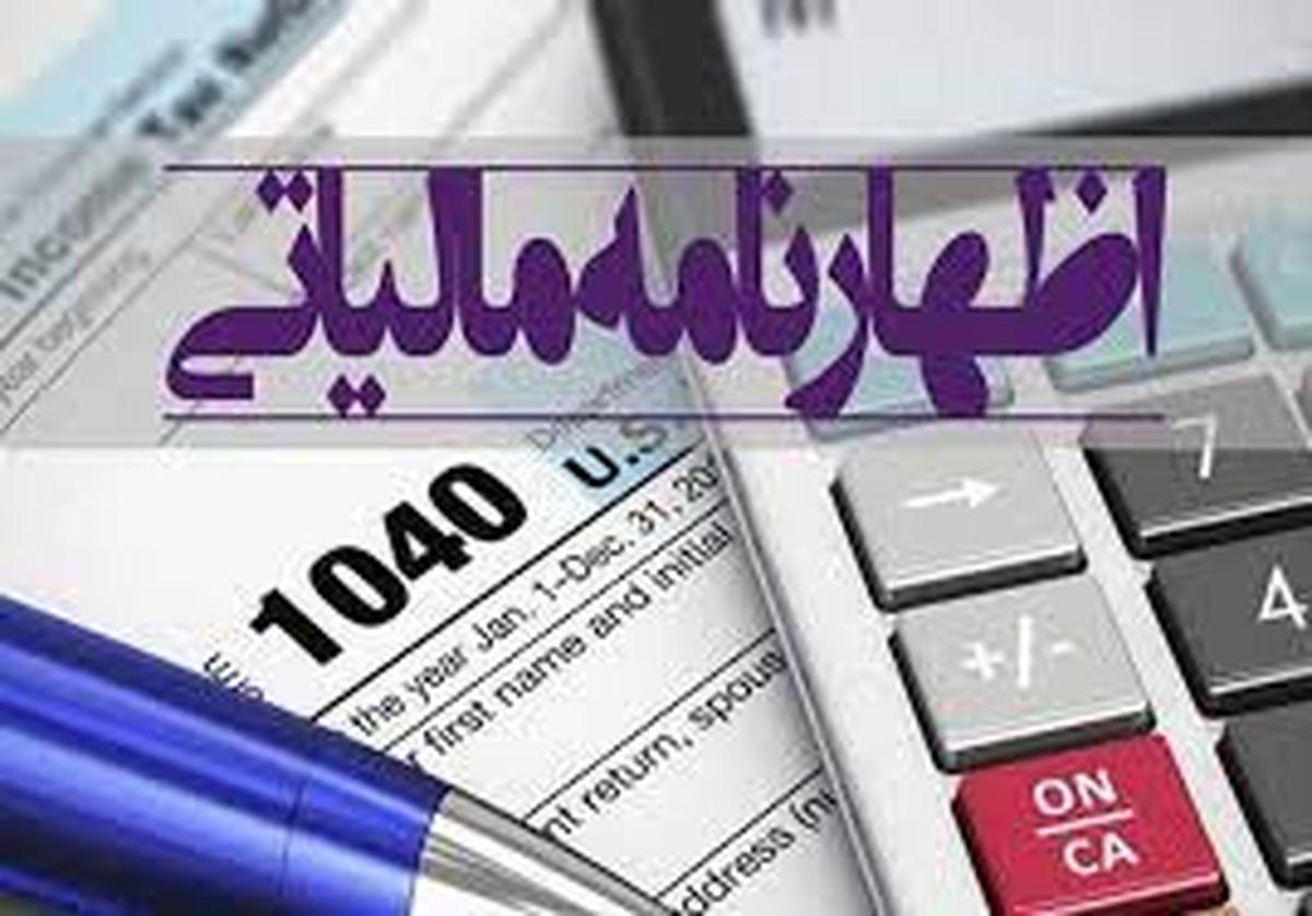 امروز آخرین مهلت تسلیم اظهارنامه های مالیاتی است