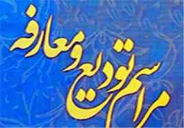 محمدرضا حداد زاده به عنوان دادستان استان یزد شد
