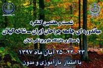 کنگره میان دوره ای جامعه جراحان ایران – شاخه گیلان