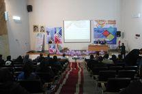 همایش ملی گردشگری و کسب و کار در ورزش برگزار شد