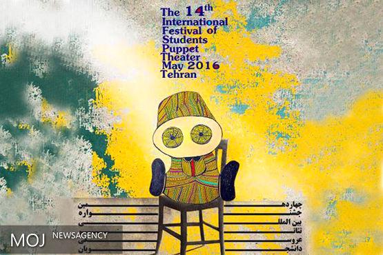 اعلام مهلت شرکت در بخش حمایتی جشنواره تئاتر عروسکی