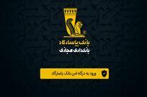 نسخه وب اپلیکیشن همراه بانک پاسارگاد رونمایی شد