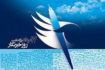 مدیرکل پزشکی قانونی استان تهران روز خبرنگار را تبریک گفت