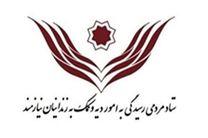 کمک ۱۰۰ میلیون ریالی قناد یزدی به ستاد دیه استان یزد