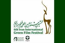 معرفی آثار ایرانی بخش سینمایی جشنواره فیلم «سبز»