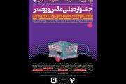 جشنواره ملی عکس و پوستر همدلی و مشارکت مردمی در مقابله با کرونا فراخوان داد