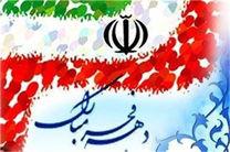 برگزاری 1440 برنامه در دهه فجر در اصفهان