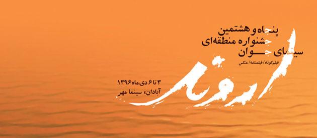 افتتاح جشنواره اروند در یادمان شهدای شلمچه