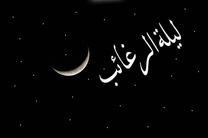 برگزاری مراسم لیله الرغائب در امامزاده روح الله/ اعمال لیله الرغائب