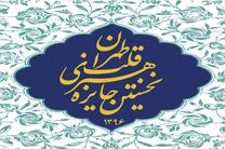 طراحی پوستر جایزه هنری قلب تهران
