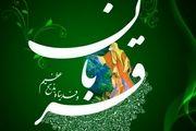 حدیث امام جواد (ع) درباره عید سعید قربان