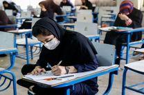 آزمونهای بینالمللی لغو شد