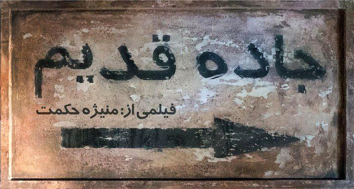 پوستر فیلم سینمایی جاده قدیم رونمایی شد/ اکران از 4 مهرماه