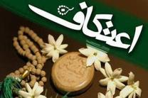 چهارمین هم اندیشی مدیران فرهنگی اعتکاف کشور در مشهد برگزار شد