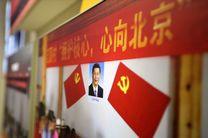 اساسنامه حزب کمونیست چین اصلاح شد