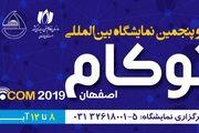 برگزاری نمایشگاه اتوکام ۲۰۱۹ در اصفهان