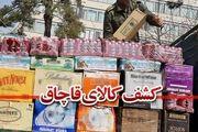 ۶ میلیارد ریال کالای قاچاق در کرمانشاه کشف شد