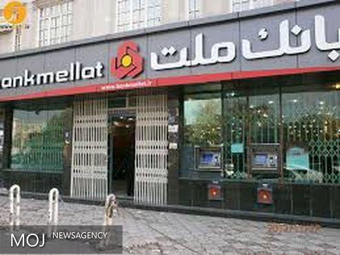 اطلاعیه بانک ملت در مورد اخبار منتشره در برخی از رسانه ها