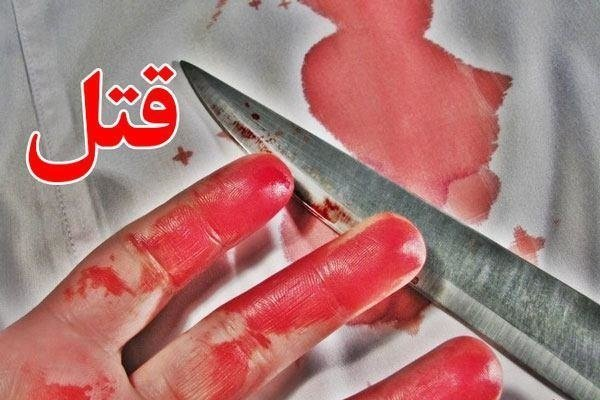 اختلاف ملکی عامل قتل جوان 27 ساله