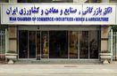 بسته سیاست های پیشنهادی اتاق ایران برای رئیسجمهور آینده