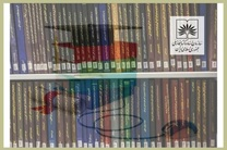 اطلاعات توصیفی ۳۹۶ عنوان پایان نامه با موضوع امام حسین(ع) در کتابشناسی ملی ثبت شده است