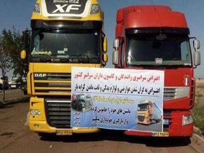 تعرفه حملونقل کامیون داران کرمانشاه 20 درصد افزایش یافت/برخورد جدی با کسانی که به اسم کامیون داران اغتشاش میکنند