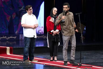 بیستمین جشن سینمای ایران