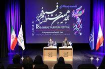 بخش خصوصی جشنواره فیلم فجر شیراز را برگزار می کند